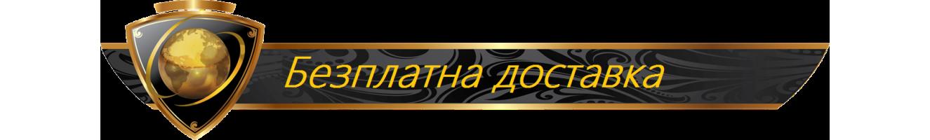Безплатна_доставка